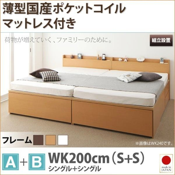 (組立設置付き)連結ベッド マットレス付き 大容量収納ファミリーチェストベッド 国産薄型ポケットコイル A+B ワイドK200