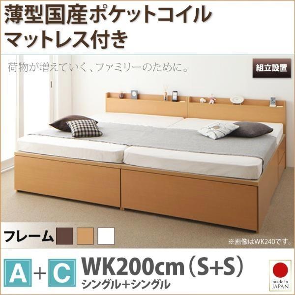 (組立設置付き)連結ベッド マットレス付き 大容量収納ファミリーチェストベッド 国産薄型ポケットコイル A+C ワイドK200