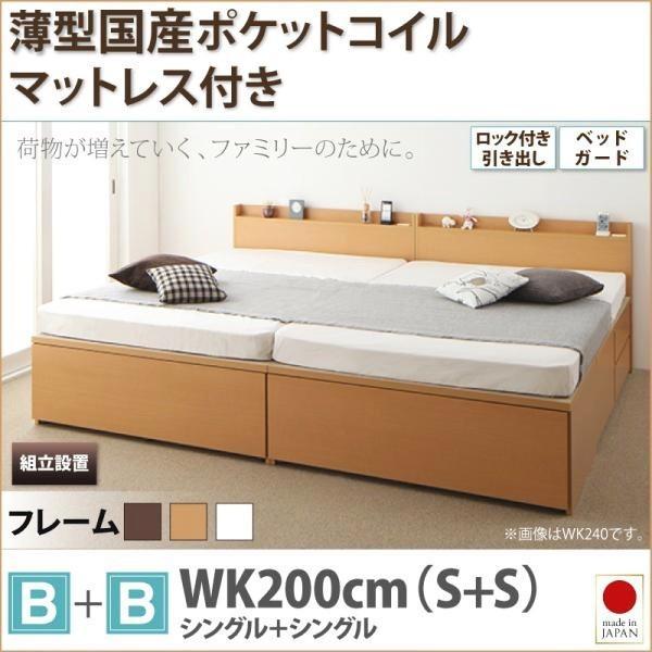 (組立設置付き)連結ベッド マットレス付き 大容量収納ファミリーチェストベッド 国産薄型ポケットコイル B+B 鍵・ガード付き ワイドK200