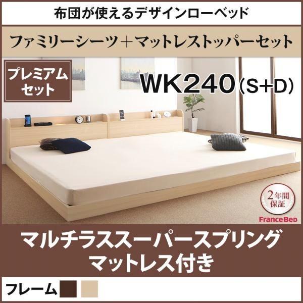 連結ベッド マットレス付き ローベッド マルチラススーパースプリング シーツ・トッパーセット ワイドK240(シングル+ダブル) レギュラー