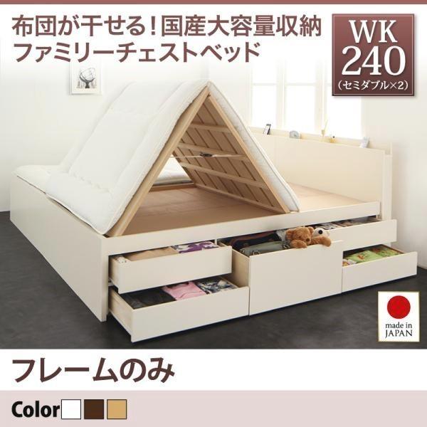 連結ベッド フレームのみ 国産大容量収納ファミリーチェストベッド ワイドK240(セミダブル×2)