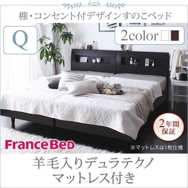 クイーンサイズベッド マットレス付き 棚・コンセント付きすのこベッド 羊毛入りデュラテクノマットレススプリング クイーン