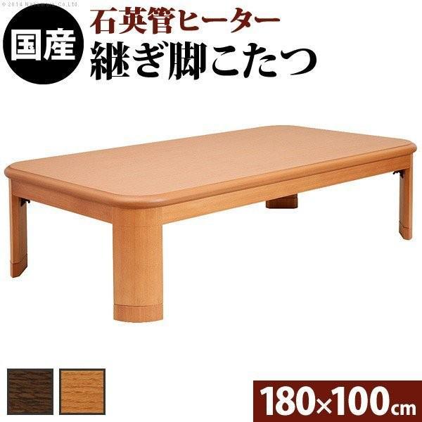 こたつテーブル 長方形 180×100 折りたたみ おしゃれ ブラウン
