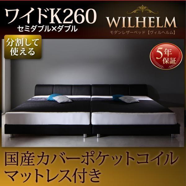 ワイドベッド WK260(SD+D) マットレス付き レザーベッド 国産カバーポケットコイル モダン