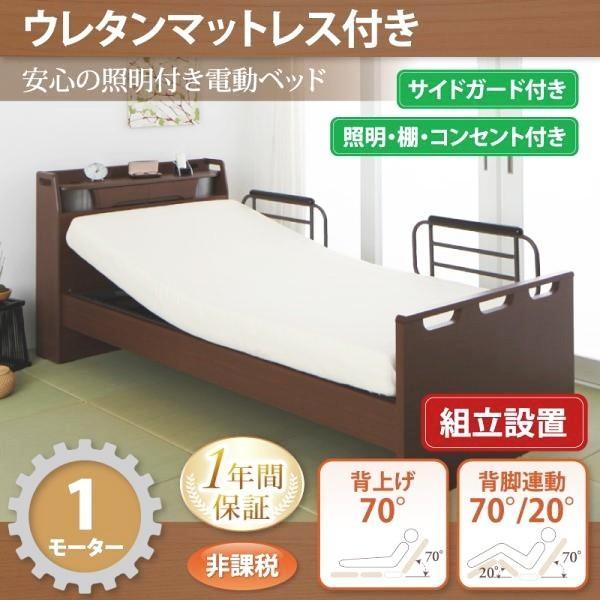(組立設置) 介護ベッド 棚・照明・コンセント付き電動ベッド ウレタンマットレス付き 1モーター ブラウン 茶