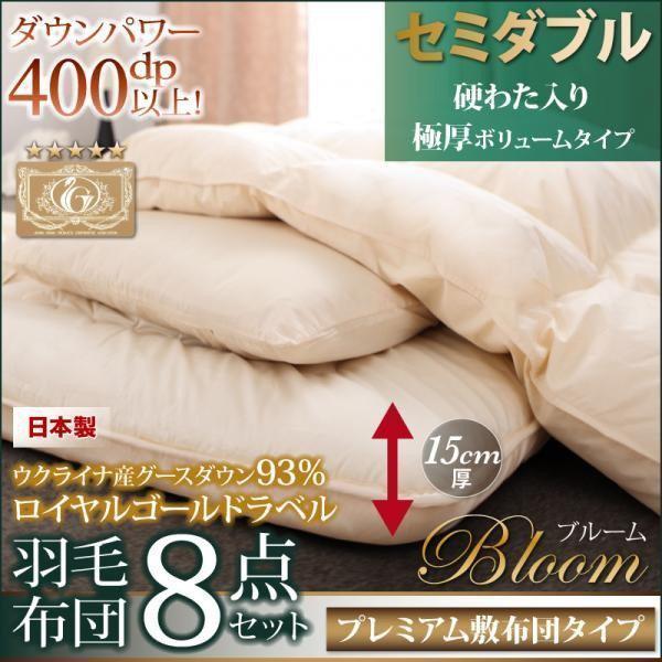 セミダブルロイヤルゴールドラベル羽毛布団8点セット 極厚ボリュームタイプ 日本製ウクライナ産グースダウン93%