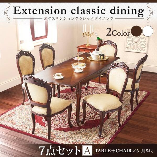 ダイニングテーブルセット 6人用 おしゃれ 伸縮 クラシック 7点セット(テーブル140-180+肘なしチェア6脚) ホワイト 白