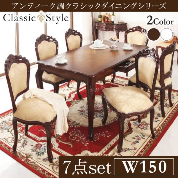 ダイニングテーブルセット ダイニングテーブルセット 6人用 おしゃれ アンティーク調クラシック 7点セット(テーブル150+肘なしチェア6脚) ホワイト 白