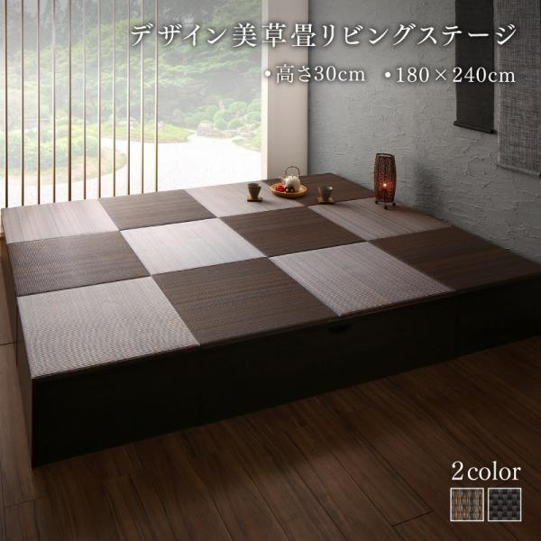畳ボックス収納 180×240cm ロータイプ 国産 収納付き美草畳