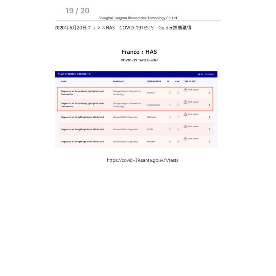 コロナ検査キット 【当日発送】20人分コロナ抗体検査キット コロナ対策グッズ(EC認証、95%以上高精度) 検査キット happystoneshop 12