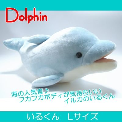 イルカのぬいぐるみ いるくん Lサイズ