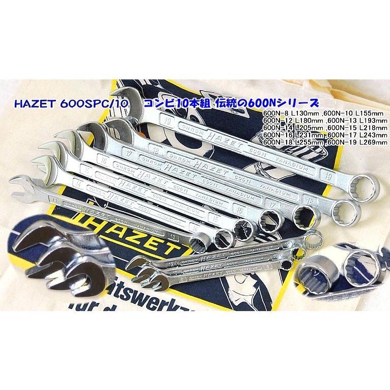 ハゼット HAZET 600SPC/10 コンビネーションレンチセット 代引発送不可 送料無料 税込即日出荷特価