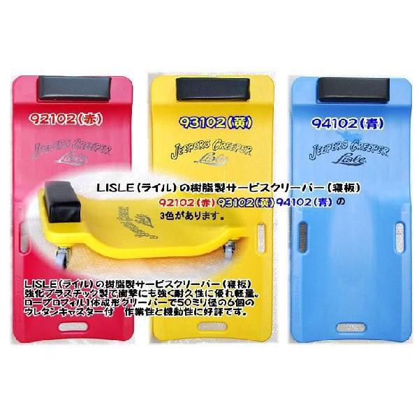 ライル LISLE 樹脂製 サービスクリーパー 92102 赤 93102 黄 94102 青 寝板 6輪タイプ 税込特価 代引き不可