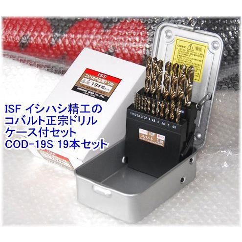 イシハシ精工 COD-19S コバルト 正宗ドリル ケース付セット 送料無料 即日出荷 税込特価