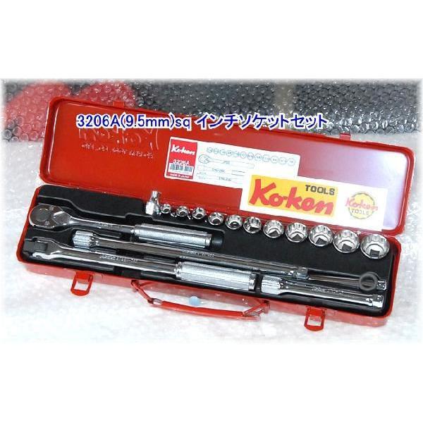 コーケン 3206A インチソケットセット 3/8 9.5mm sq 税込特価