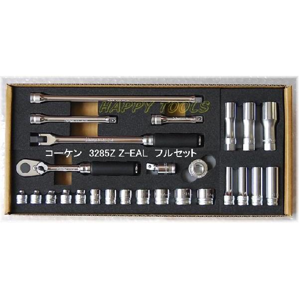 コーケン(Ko-ken) 3285Z 自動車整備工具 フルセット 送料無料 即日出荷 税込特価