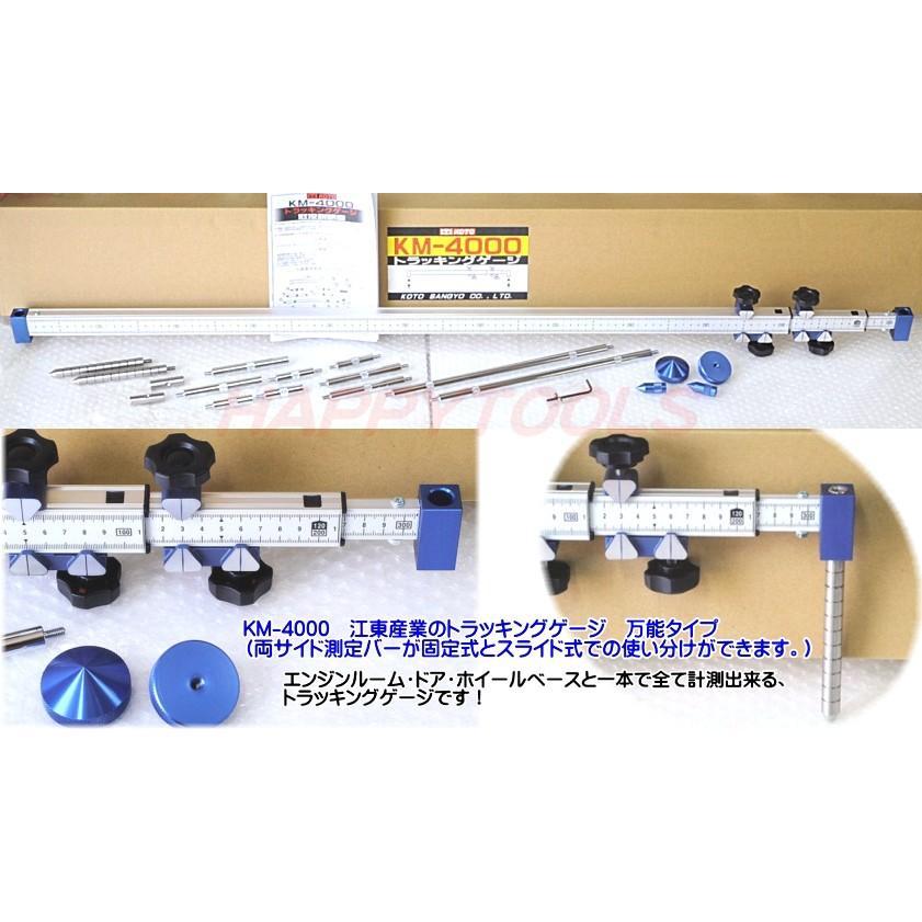 江東産業 KM-4000 自動車整備用特殊工具 トラッキングゲージ 万能タイプ 代引発送不可 送料無料 税込特価
