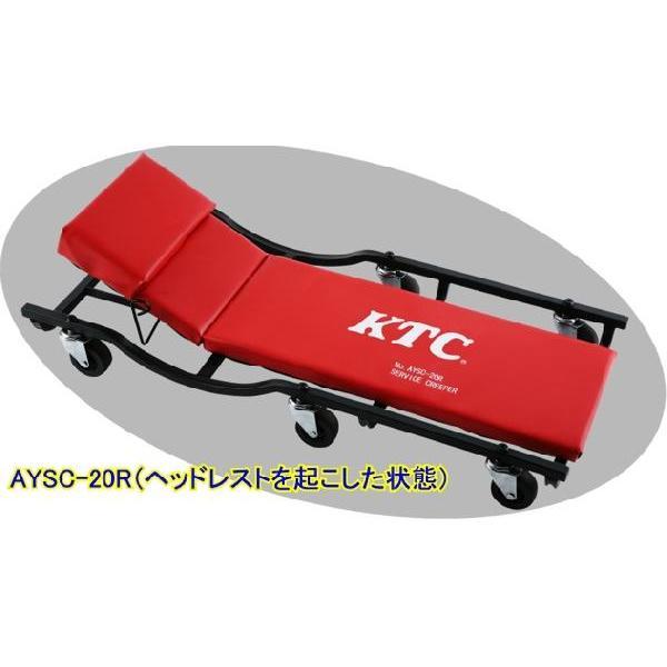 KTC サービスクリーパー リクライニングタイプ AYSC-20R 税込 特価