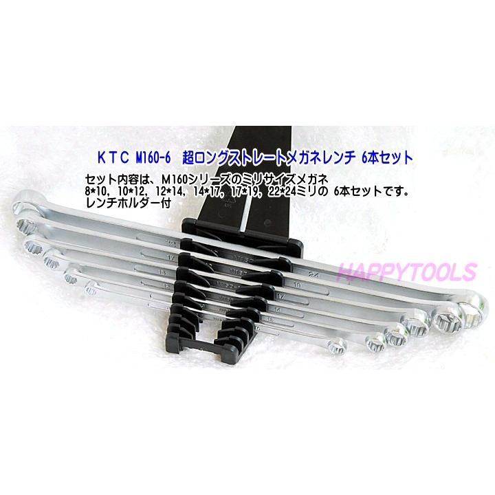KTC M160-6 超ロングストレートメガネレンチセット レンチホルダーおまけ付 税込特価