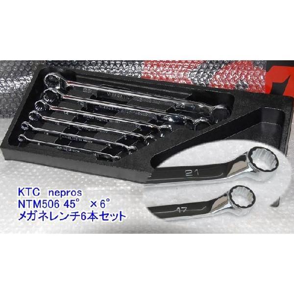 KTC NTM506 MIRROR ネプロス メガネレンチ 6本セット 送料無料 税込特価