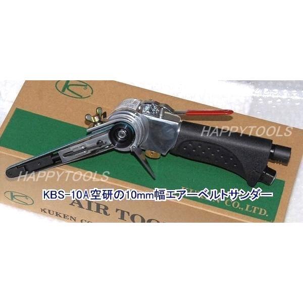空研 KBS-10A 10mm幅エアーベルトサンダー 送料無料 即日出荷 税込特価