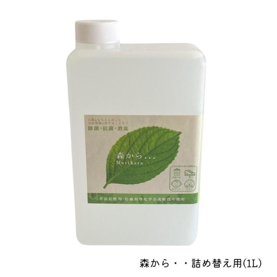 優しい天然除菌消臭スプレー 森から 詰め替え用 贈呈 タイムセール 1L