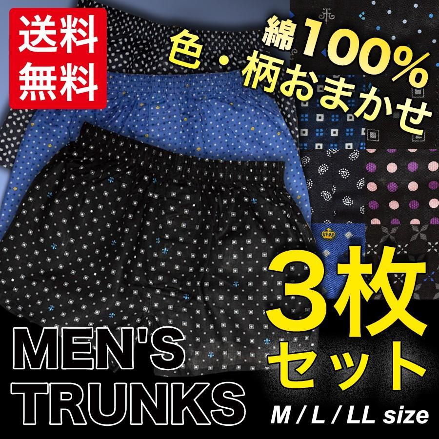 トランクス メンズ パンツ セット 3枚 送料無料 安い 大放出セール 柄もの 本物 綿100% 下着
