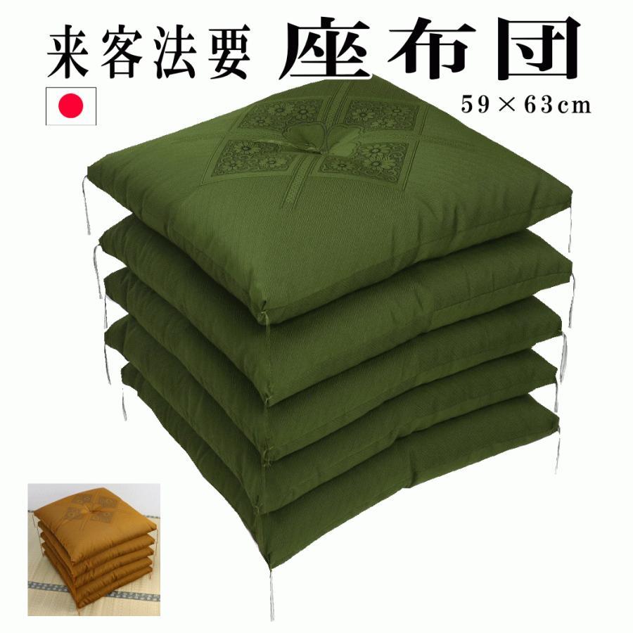 座布団 5枚セット 八端判 59×63cm お気に入 高級 フクレざぶとん 日本製 来客用 買物 法事 撥水 ハイウエイ柄 緑色