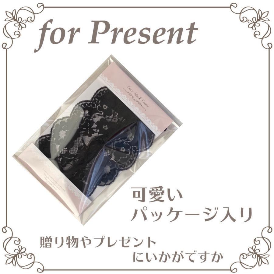 可愛い レース マスクカバー 日本製 エレガント おしゃれ マスク カバー レディース 女性 大人用 夏用 プレゼント haramakiya 12