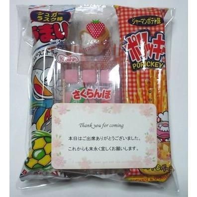 お菓子 駄菓子 詰め合わせ 結婚式 プチギフト  OPP袋仕様   メッセージカード サンクスカード|harasho