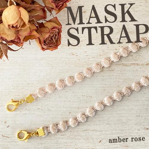 日本製 アンバーローズ マスク 首かけ ネックストラップ 金属アレルギー対応 マスクコード ストラップ レース 花柄 マスク ストラップ マスクバンド|haratool