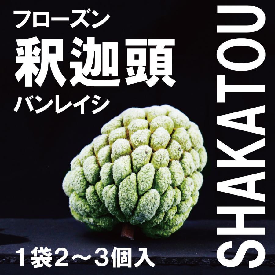 台湾 フローズン 釈迦頭 (しゃかとう)バンレイシ 1袋(2〜3個入)|harawii-yum2taiwan