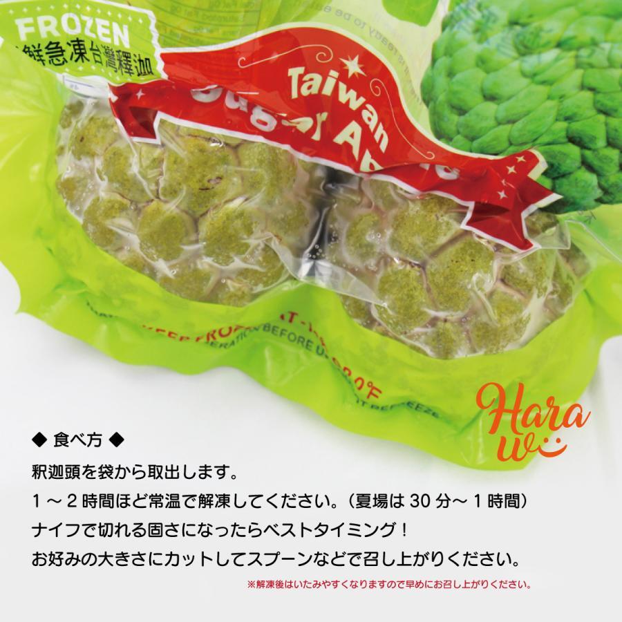 台湾 フローズン 釈迦頭 (しゃかとう)バンレイシ 1袋(2〜3個入)|harawii-yum2taiwan|05