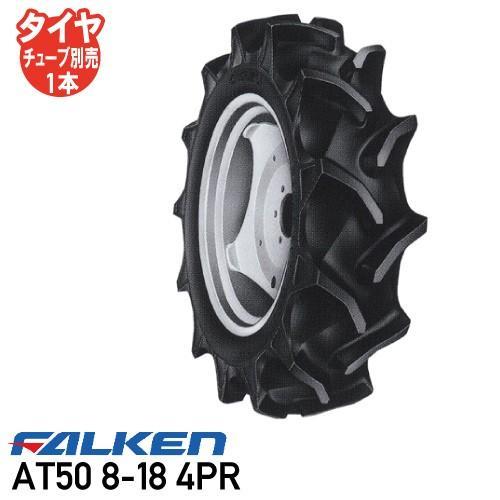 AT50 8-18 4PR チューブタイプ トラクタータイヤ ファルケン 後輪タイヤ 送料無料 ※代引不可※
