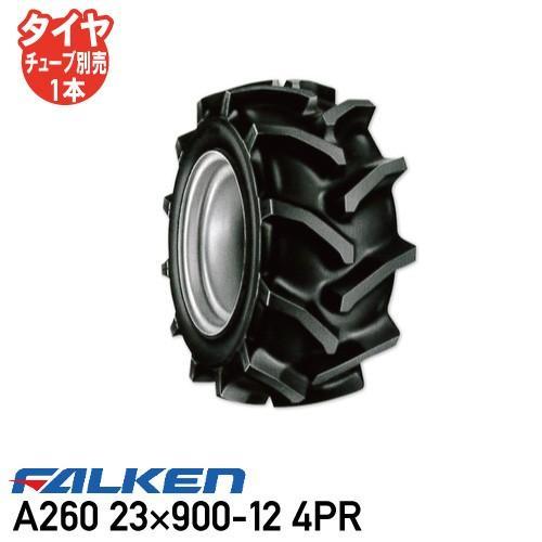 A260 23×900-12 4PR チューブタイプ 作業機 運搬車 タイヤ ファルケン 送料無料 ※代引不可※
