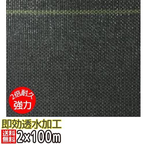 耐久性2倍 すべりにくい 強力タイプ 防草シート 2×100m アグリシート 日本ワイドクロス (BB2218) ※代引不可※