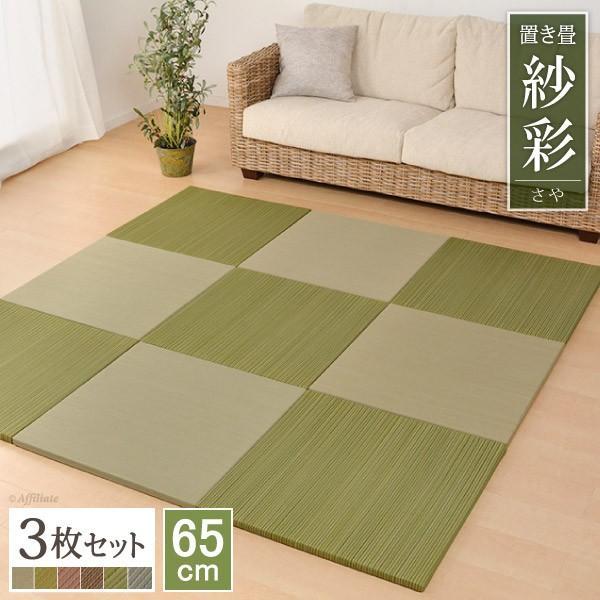 置き畳 紗彩 65cm 縁なし 3枚 セット 畳 おすすめ ユニット畳 和 タタミ 和風 フローリング畳 たたみ い草 正方形 リビング 激安セール