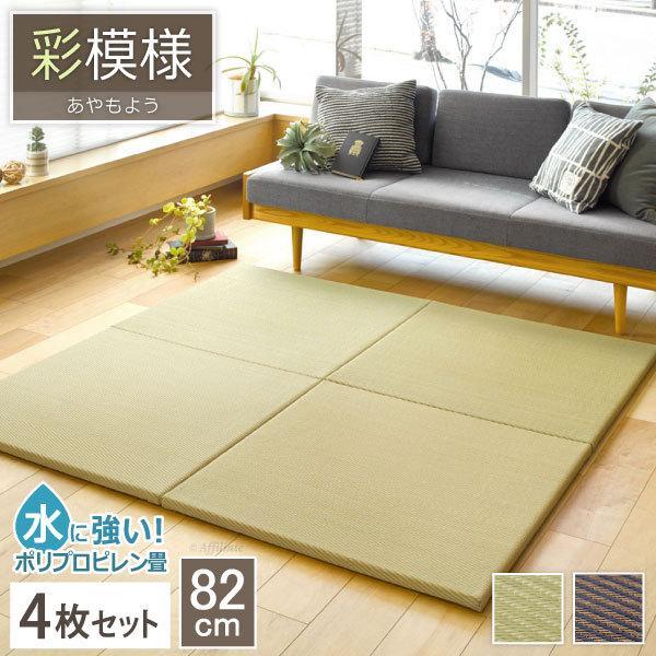 PP 置き畳 ポリプロピレン 彩模様 82cm 縁なし 4枚 セット 畳 ユニット畳 正方形 フローリング畳 和風 リビング たたみ タタミ 和