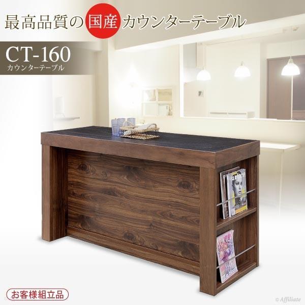 収納付きカウンターテーブル 幅160cm kw-ct-160 奥行55 高さ88cm カウンターテーブル ダイニングテーブル カウンター ハイテーブル