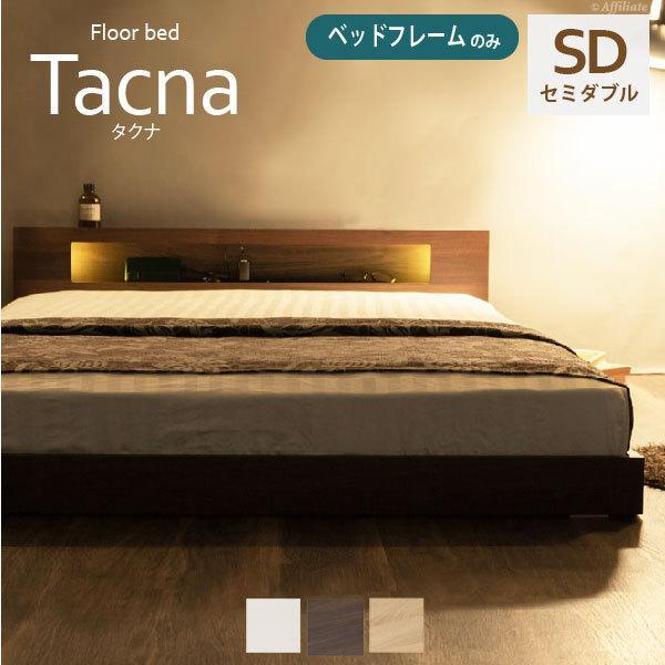 フロアベッド タクナ フレームのみ セミダブル ベッドフレーム 宮棚 照明 LED ベット 超定番 ローベッド セミダブルベッド すのこ ベッド すのこベッド 期間限定お試し価格 ロータイプ