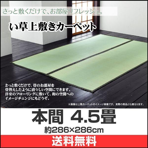 双目織 い草上敷 あまくさ 本間 4.5畳 約286×286cm 日本製 い草畳 和室 和風 い草ラグ 畳ラグ い草カーペット 敷物 敷き物 畳用い草上敷 い草 畳 上敷