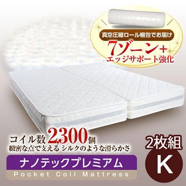 ナノテックプレミアム ポケットコイルマットレス K マットレス ポケットコイルマットレス ポケットコイル ベッドマットレス ベッドマット マット 腰痛 キング