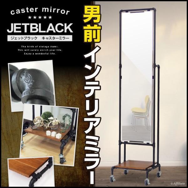 キャスター付きスタンドミラー JET 黒 ヴィンテージ風 工事用配管風 アイアン インテリア スタンドミラー 全身 全身 オシャレ ミラー 鏡 全身ミラー 姿見鏡