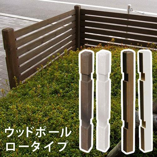 ポール 単品 1本 ウッドポール 950 ロータイプ 木製ポール フェンス用 ウッドフェンス用 ガーデンフェンス用 ポールのみ|harda-kagu