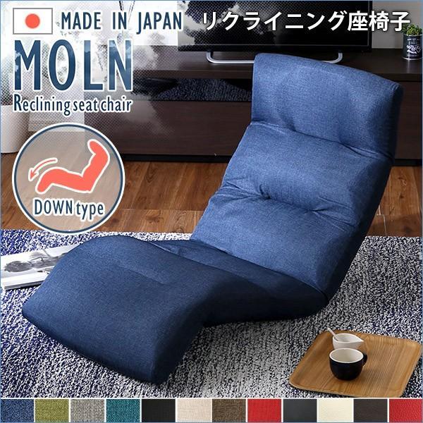 リクライニング座椅子 本日の目玉 座椅子 日本製 リクライニング 布地 レザー 転倒防止機能付き Moln Down ソファ 一人掛けソファ 座イス モルン 安心の定価販売 座いす ソファー