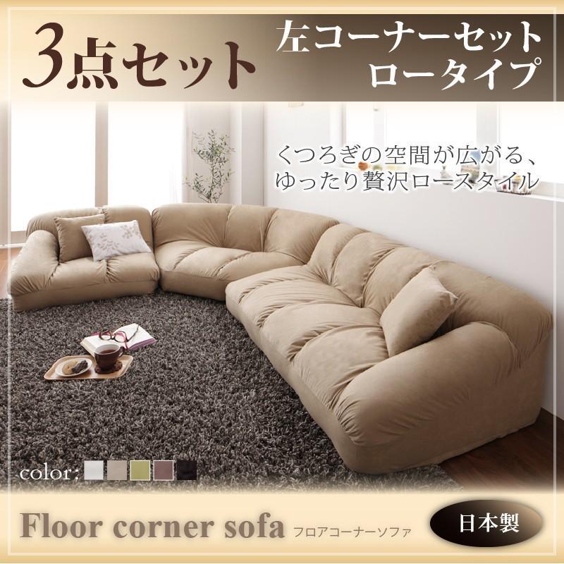 日本製 フロアソファ コーナーソファ フリーゼ ロータイプ 幅221 l字ソファ ソファ ソファー sofa 3人 3人掛け 2人掛け 1人掛け フロアソファ こたつ ローテーブ