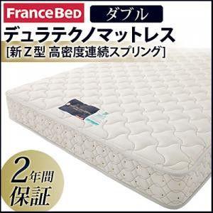 日本製 フランスベッド デュラテクノマットレス ダブル ベッド ベット ダブルベッド 低ホルムアルデヒド☆☆☆☆ 抗菌 防臭 寝心地 高品質 スプリング 防ダニ