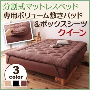 移動ラクラク 分割式マットレスベッド 専用ボリューム敷きパッド クイーン 敷きパット&ボックスシーツ セット ベッド本体は含まれません 040108737