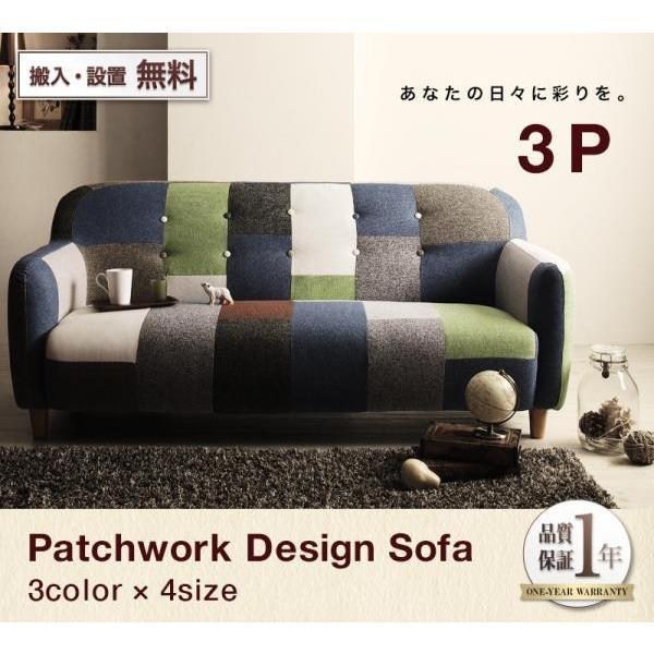 パッチワークデザインソファ Sochi ソチ 3P 040110812 搬入設置無料 3人掛けソファ 幅162cm 布張 布張 脚取外しローソファ可能 パッチワーク柄 奥行74