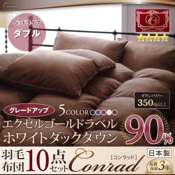 日本製 羽毛布団 セット ベッドタイプ ダブル エクセルゴールドラベル ホワイトダックダウン 90% 羽毛布団8点セット Conrad コンラッド